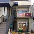 もち菓子 元祖八朔大福製造本舗 かしはら 広島市西区観音町