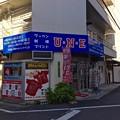 ワッペン 刺繍ユニフォーム 畝刺繍店 広島市中区宝町