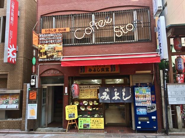 みよし食堂 広島市中区立町 中の棚商店街 2017年1月3日