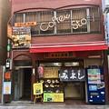 Photos: みよし食堂 広島市中区立町 中の棚商店街 2017年1月3日