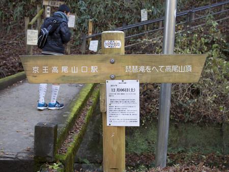 稲荷山コース入口