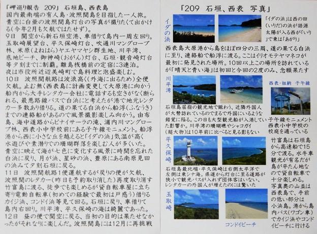 旅・岬巡り報告209