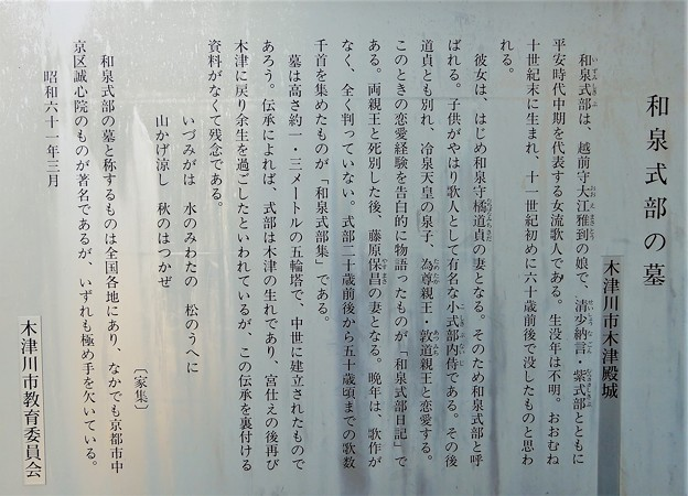 03和泉式部墓 (4)