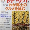 Photos: 月刊俳句界