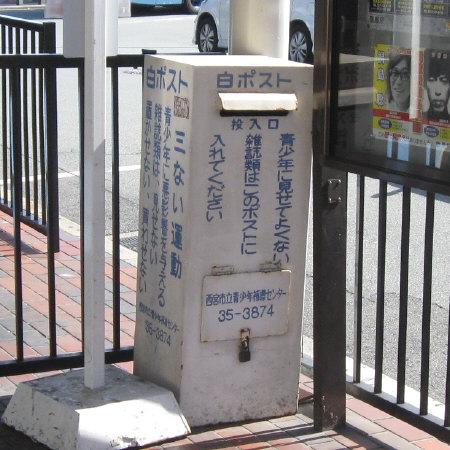 夙川駅前のアレ