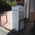 兵庫県西宮市の越木岩公民館前の白ポスト、向かって右。(2014年)