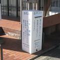 兵庫県西宮市の越木岩公民館前の白ポスト、向かって左。(2014年)