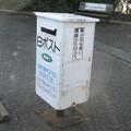 兵庫県三木市のジャスコ前の白ポスト、向かって右。(2014年)