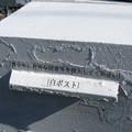 兵庫県三木市の神鉄広野ゴルフ場前駅前の白ポストに書かれた文字。(2014年)
