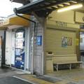 和歌山県橋本市の南海紀伊清水駅のいわゆる白ポスト(自称やぎの箱)と周囲。売店跡らしきところに。(2014年)