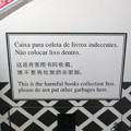 三重県伊賀市の近鉄上野市駅前のいわゆる白ポストの横の能書き。(2014年)