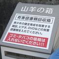 三重県伊賀市の近鉄上野市駅前のいわゆる白ポストの上の能書き。(2014年)