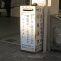 兵庫県西宮市の東海道本線甲子園口駅の白ポスト、向かって右。(2014年)