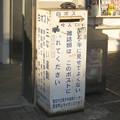 兵庫県西宮市の東海道本線甲子園口駅の白ポスト、向かって左。(2014年)