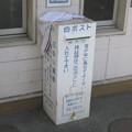 兵庫県西宮市の阪神武庫川駅西改札前の白ポスト、向かって左。(2015年)