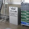 兵庫県加古川市の山陽本線宝殿駅の白ポスト、向かって右。(2015年)