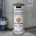山陽本線姫路駅西方北側内々環状西線沿いの白ポスト、正面。(2015年)
