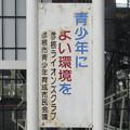 滋賀県彦根市の東海道本線彦根駅裏口の白ポストの設置者名義。(2015年)