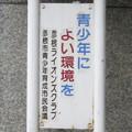 滋賀県彦根市の東海道本線彦根駅表口の白ポストの設置者名義。(2015年)