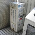 Photos: 西宮北口のアレ