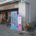 写真: 神戸のアレとか