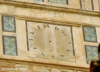 数字が逆に並んでいる時計