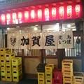 Photos: 加賀屋