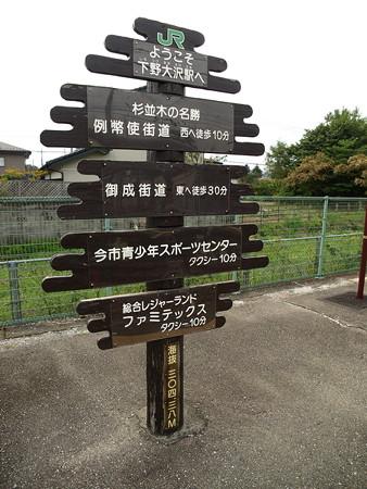 下野大沢駅16