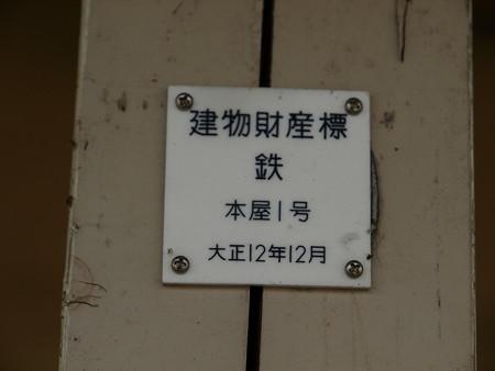 仁井田駅26
