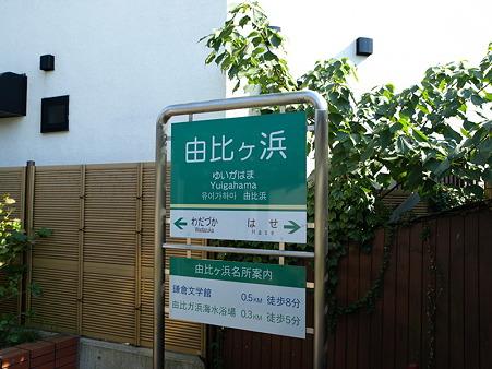 由比ヶ浜駅3