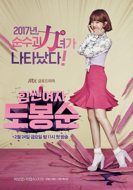 韓国ドラマ 力の強い女ト・ボンスン