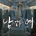 韓国映画 男と女