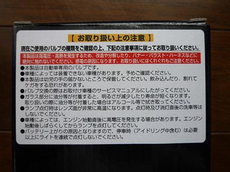 HID交換 (2)