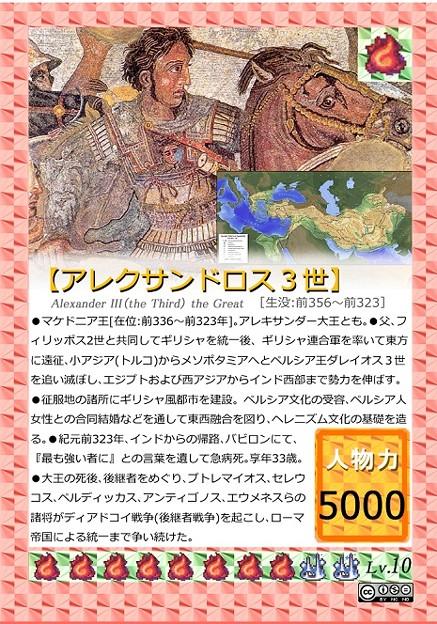 465px-☆キラ☆【アレクサンドロス3世】2015-0104-0951
