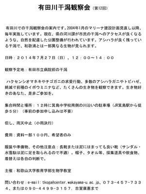 有田川干潟観察会