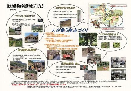 津木地区寄合会の活性化プロジェクト