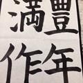 写真: 書道 漢字 清書 練習の時の方がうまくいった…バランス悪し #デイケア #書道