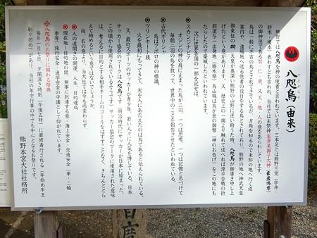 熊野本宮大社10 八咫烏の由来
