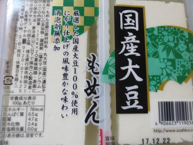 ぱ@とふあさひこ171217