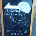 Photos: この熊ちゃん(OURS) 達がパンを売るす。9