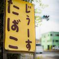 Photos: じぅーす@川口