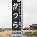 Photos: 男らしい看板@行田