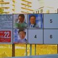 2017.10.18 選挙ポスター掲示板
