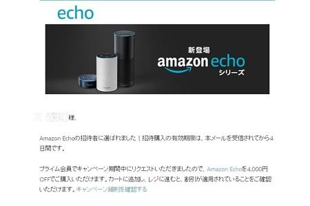 2017.11.28 Amazon Echoの購入招待