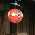 写真: 2010.04.30 祇園 都をどり