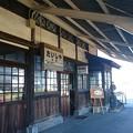 写真: たいしゃ駅