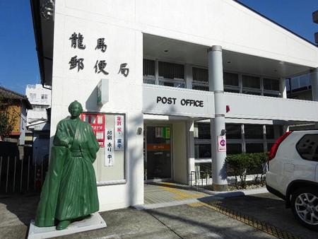 171110-08龍馬郵便局
