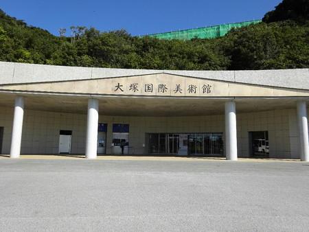 171110-02大塚美術館
