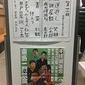 Photos: 千住落語会