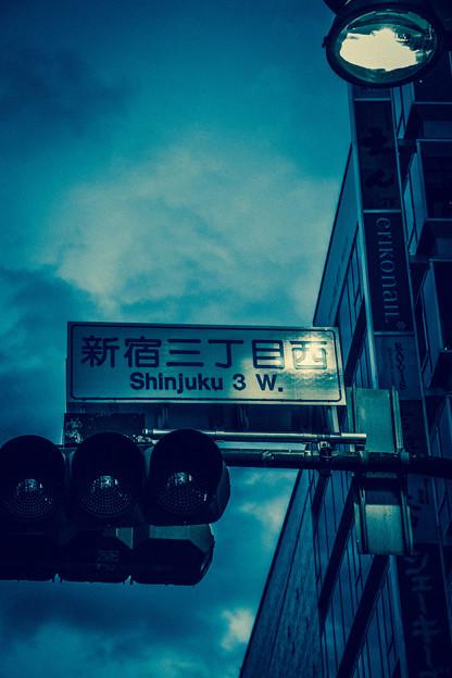風雲新宿三丁目西